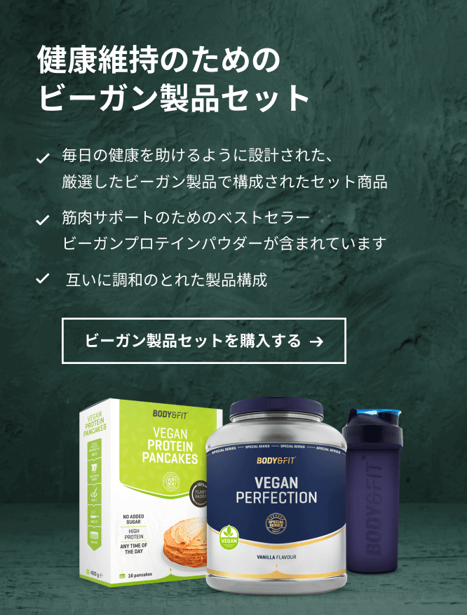 JP_VEGAN_STAY-HEALTHY_BUNDLE_CELL_mobile_666x877.png