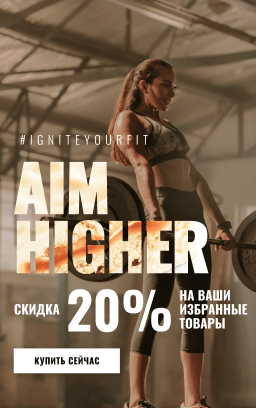 RU-flyout-256x408-aim-higher-20off.png