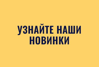 RUS_PLP_banner_newin_mobile.png